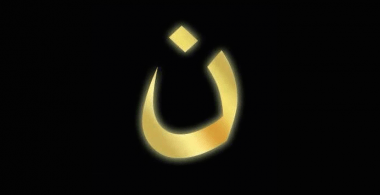 6 Things You Can Do for Persecuted Christians in Iraq