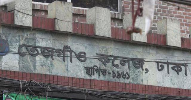 রূপালী ব্যাংকের নিয়োগ পরীক্ষায় তেজগাঁও কলেজ কেন্দ্র বাদ