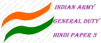 Indian Army General Duty Hindi Paper 3   India Army Answer key