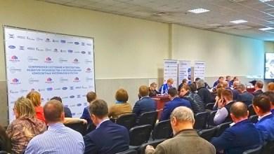 Photo of В рамках выставки «Композит-Экспо 2016» состоится научно-практическая конференция
