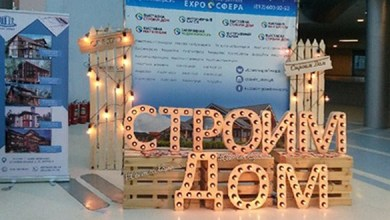 Photo of Trading House Russian Basalt participated in Stroim Dom exhibition
