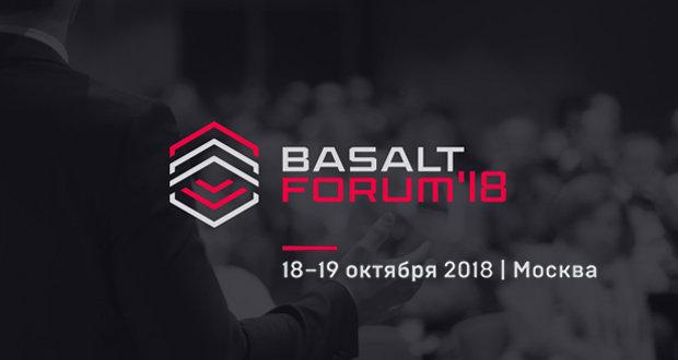International Basalt Forum: dates announced