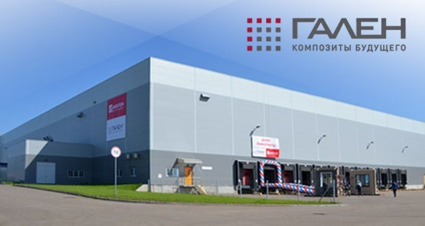 Galen plant has started manufacture of composite products in Vorsino Industrial Park (Russia)