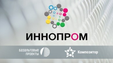 Photo of Basalt Projects Group примет участие в ИННОПРОМ-2018
