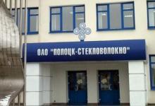 Photo of «Полоцк-Стекловолокно» приступит к выпуску базальтового волокна в апреле