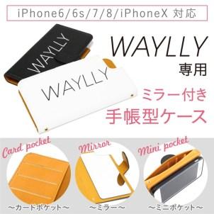 ウェイリー(WAYLLY)専用オプション商品 ミラー付き手帳型ケース ※iPhone6/6s/7/8/X/対応!