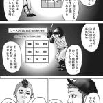 バトルスタディーズ24巻234話
