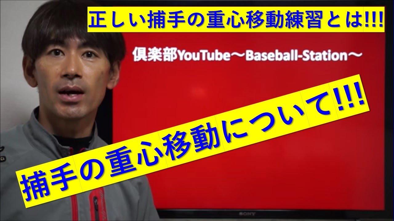 3YouTube Baseball Station - 第3回倶楽部YouTube Baseball Station『捕手の重心移動について』