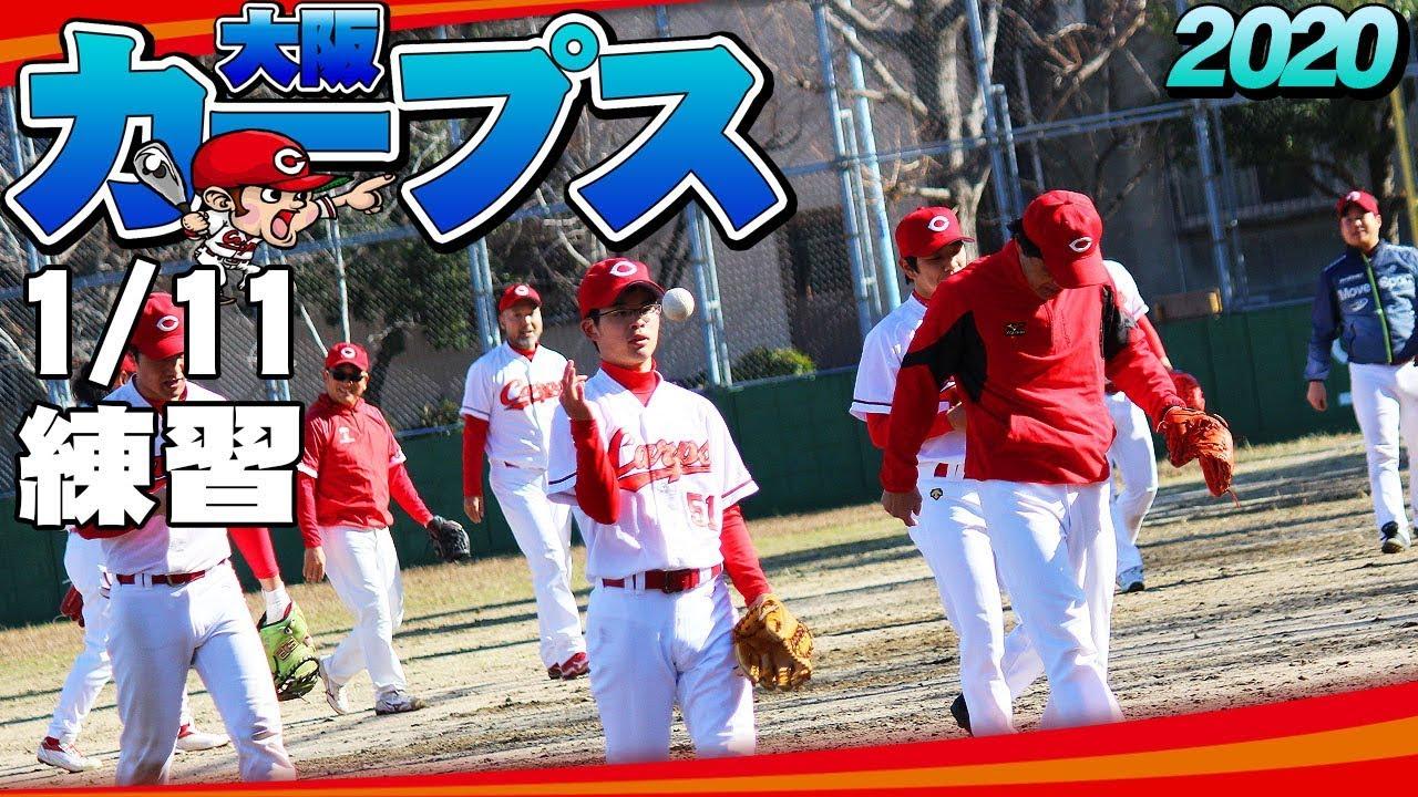 2020111 japanesebaseballamateur - 【大阪カープス】 2020/1/11 大阪 草野球 練習 ノック japanese,baseball,amateur