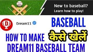 Dream11 Baseball How to make dream11 baseball team how to play baseball in dream11 in hindi - Dream11 Baseball   How to make dream11 baseball team   how to play baseball in dream11   in hindi