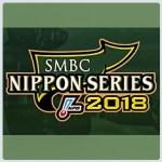 日本シリーズ2018 第4戦を高木豊、真中、斎藤が展望 2018年10月30日
