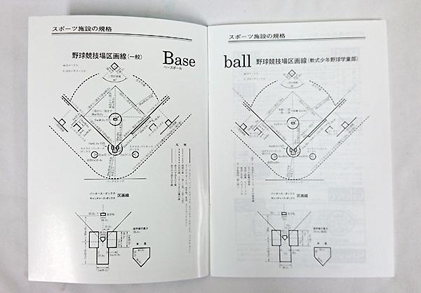 BM野球日誌