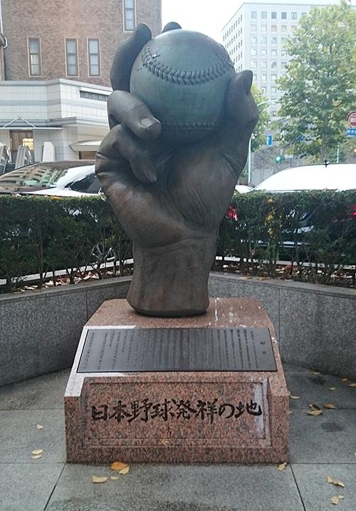 日本野球発祥の地