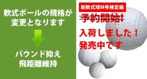 ナガセケンコー軟式M号検定級発売開始