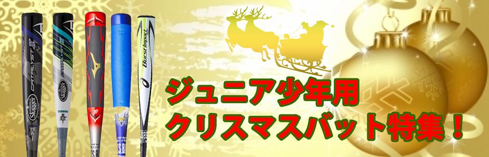 2016年クリスマスプレゼント用少年バット ミズノビヨンド