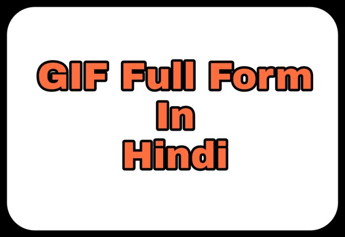 Gif Full Form In Hindi