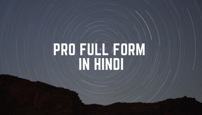Pro Full Form In Hindi