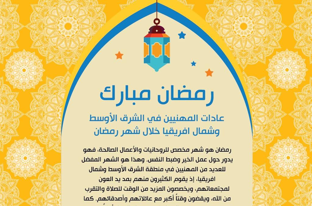 استبيان حديث لبيت. كوم: معنويات الموظفين ترتفع خلال شهر رمضان