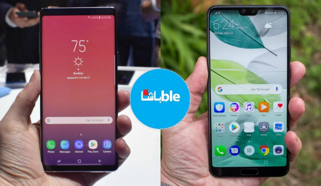 الصراع يحتدم بين Samsung note 9 وHUAWEI P20 Pro أيهما الأفضل ؟