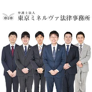 東京ミネルヴァ法律事務所が破産 | 資金調達のきほん