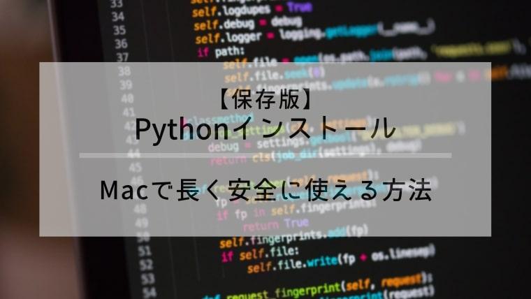 2019年版】Pythonインストール・Mac編【長く安全に使える環境