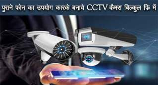 create-cctv-camera-by-old-phone-