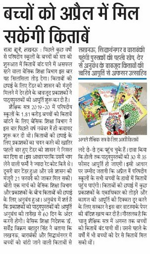 Children will be able to find books in April, despite the late contract, books will be available in quick supply