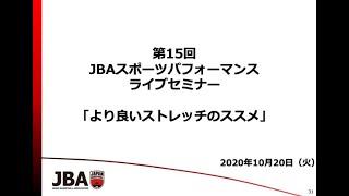 【指導者育成】JBAスポーツパフォーマンスライブセミナー(第15回)_より良いストレッチのススメ / JBAスポーツパフォーマンス部会