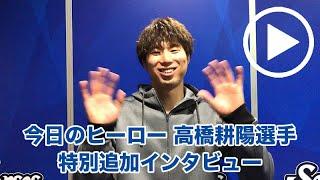 【試合直後】ヒーロー選手 特別追加インタビュー (10/25 vs.富山)