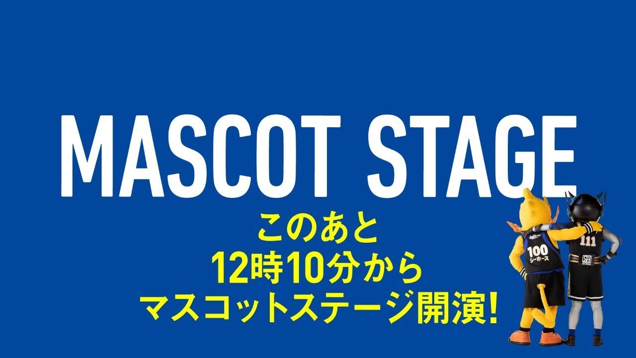 4/24(土)第35節 vs.島根 マスコットステージ