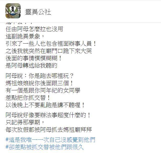 明明沒載人!她騎進台南地下道「後座多一個人」:差點被抓交替 奔廟門口跪哭「媽祖出手相救了」