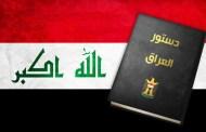 حماية الحقوق والحريات في الدستور العراقي.. للوصول الى الدولة الدستورية