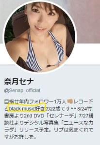 奈月セナ公式Twitter