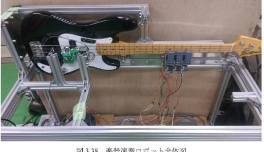 ベース演奏ロボ!?電気通信大学の研究「MUBOT」について