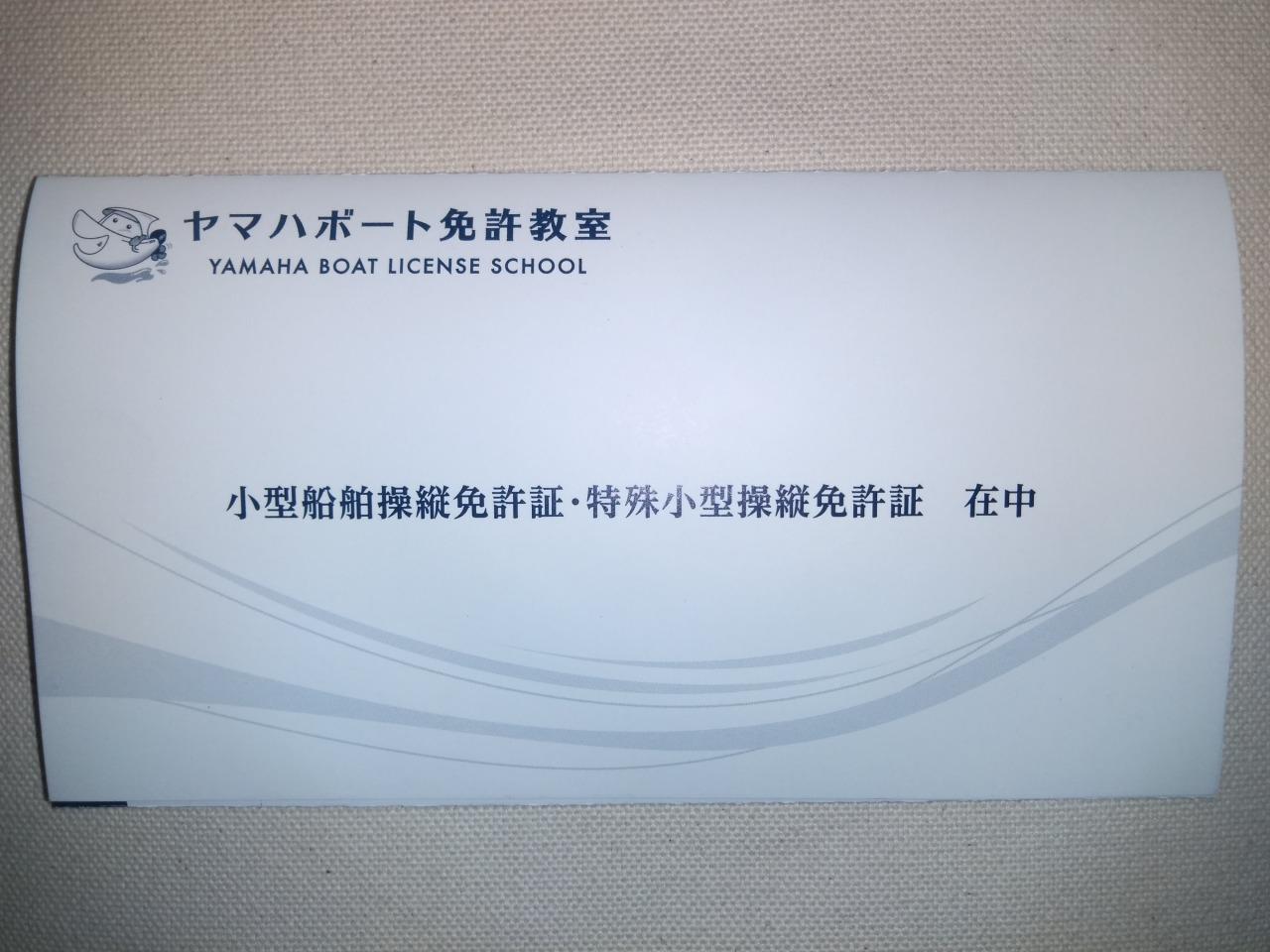 ヤマハボート免許教室の小型船舶免許送付書類