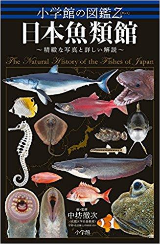 日本魚類館 が魚類図鑑として異例の大ヒット!天皇陛下もご自身で寄稿!amazonランキングは?