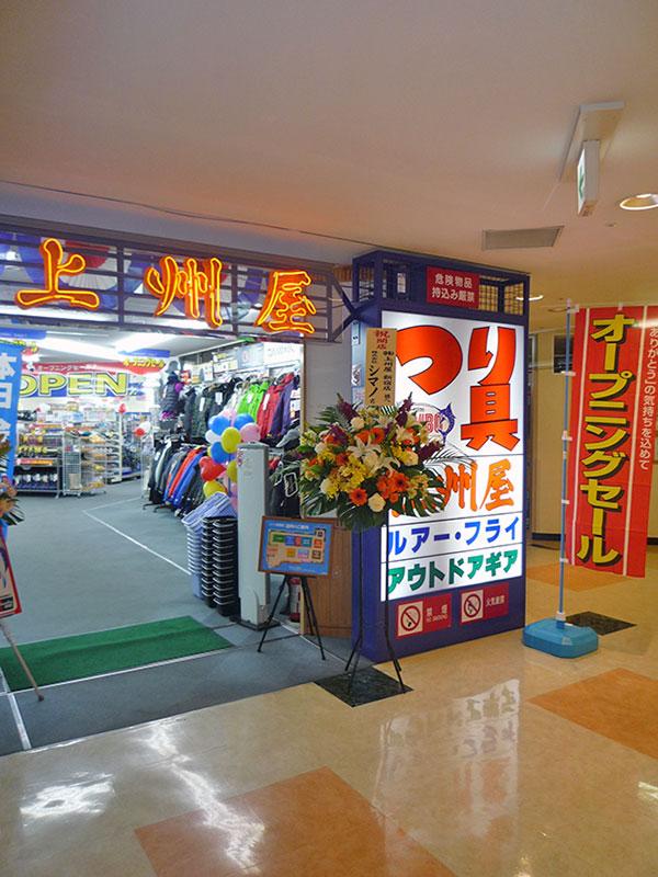 新宿駅周辺の釣具屋さんまとめ