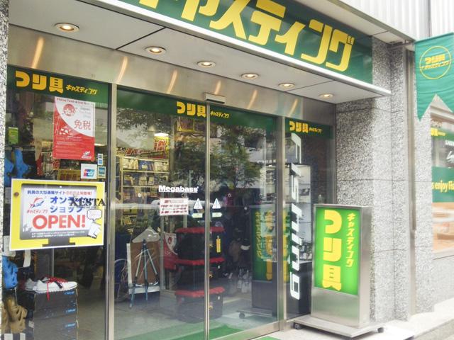 東京駅・神田駅・有楽町駅周辺の釣具屋まとめ