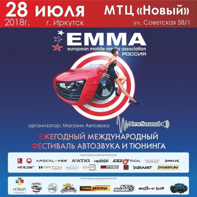 Этап ЭММА 2018, г. Иркутск