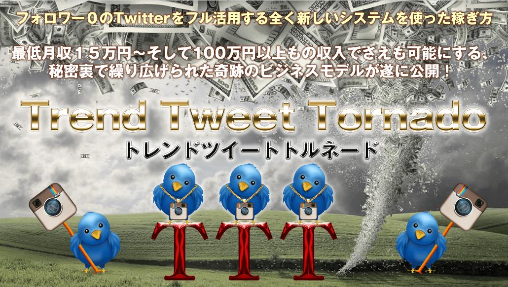 山田淳二 TTT(トレンドツイートトルネード)ツイッターまとめサイトを短時間でコンテンツ化!?限定特典付レビュー