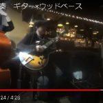 「枯葉(Autumn Leaves)」ギターとベースのデュオ演奏動画