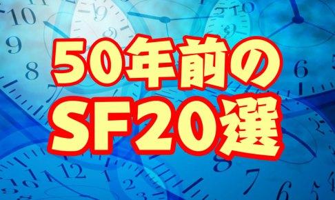 50年前のSF20選