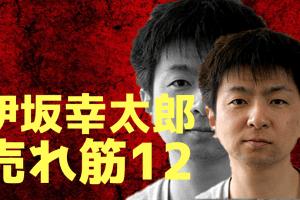 伊坂幸太郎売れ筋12