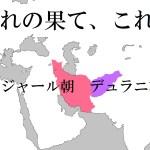 イスラームの国の変遷 ② アフガンイラン