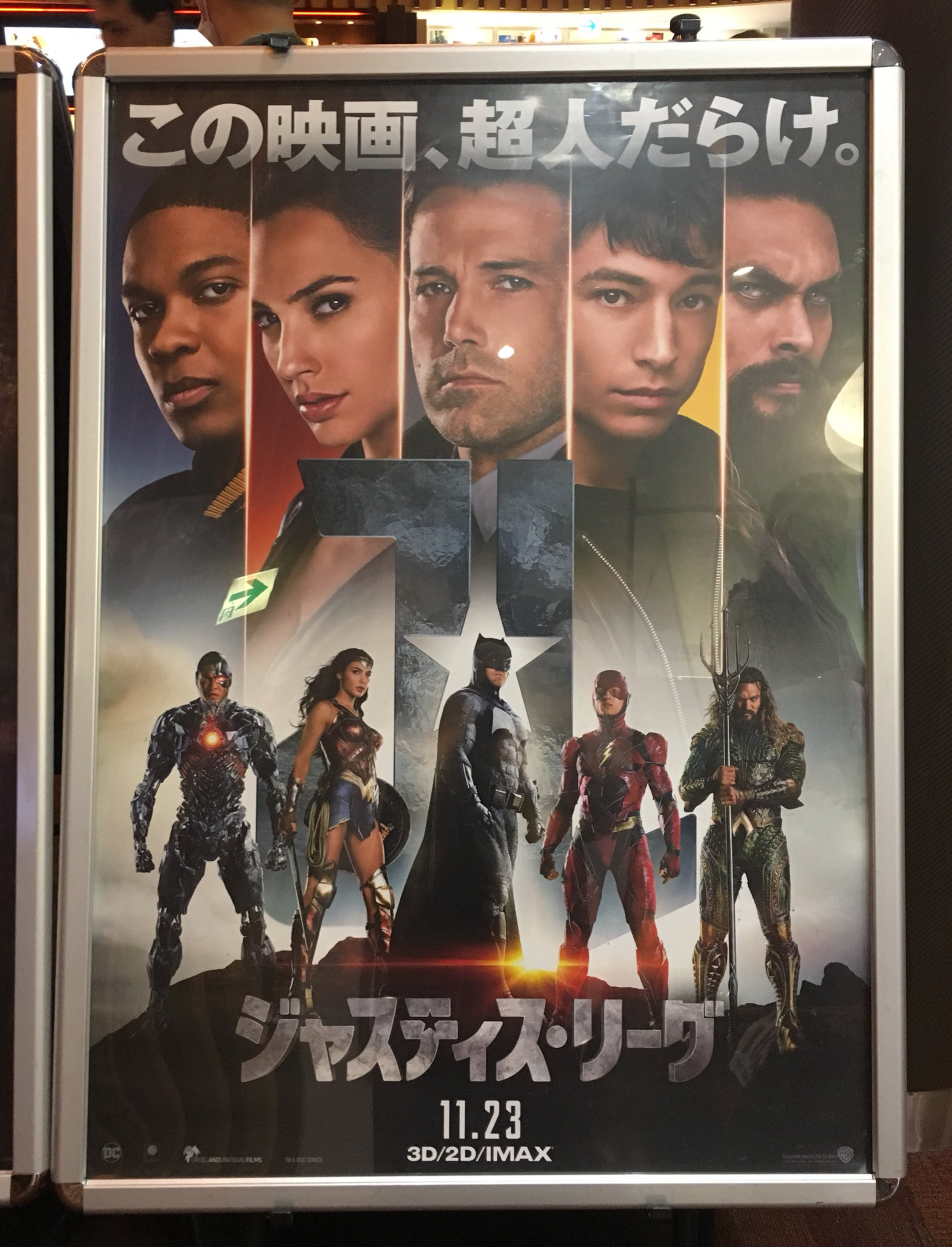 Japanese u0026#39;Justice Leagueu0026#39; poster shows the heroes in and ...