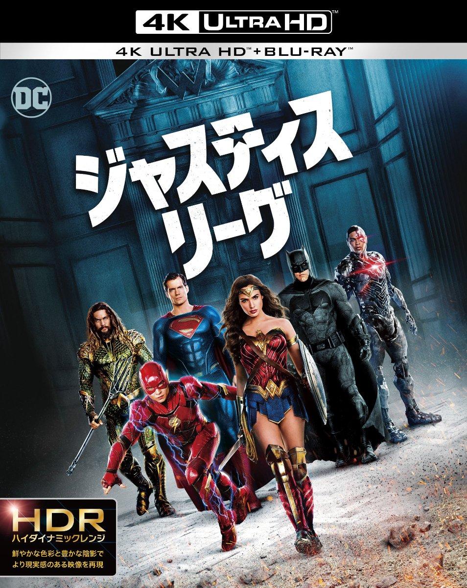 Justice League Japan