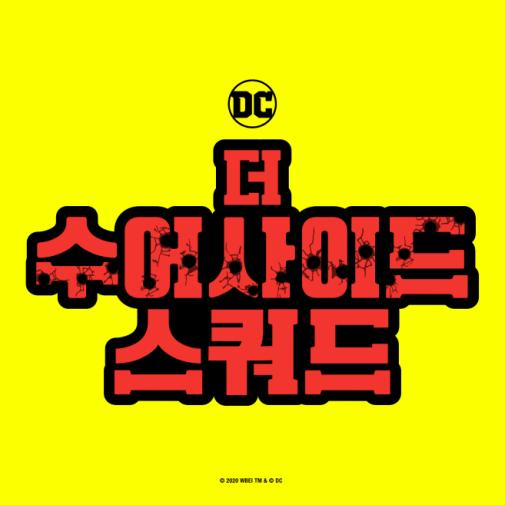 The Suicide Squad - Logo 2 - 05
