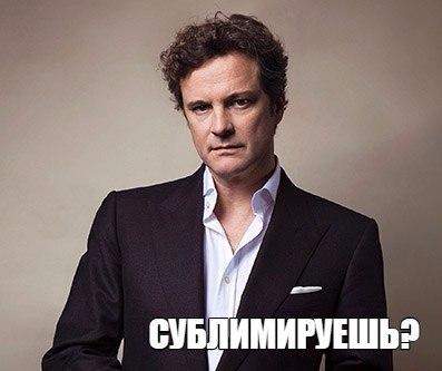 Colin Firth Sublime
