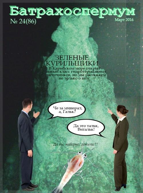batrachospermum-hydrothermal