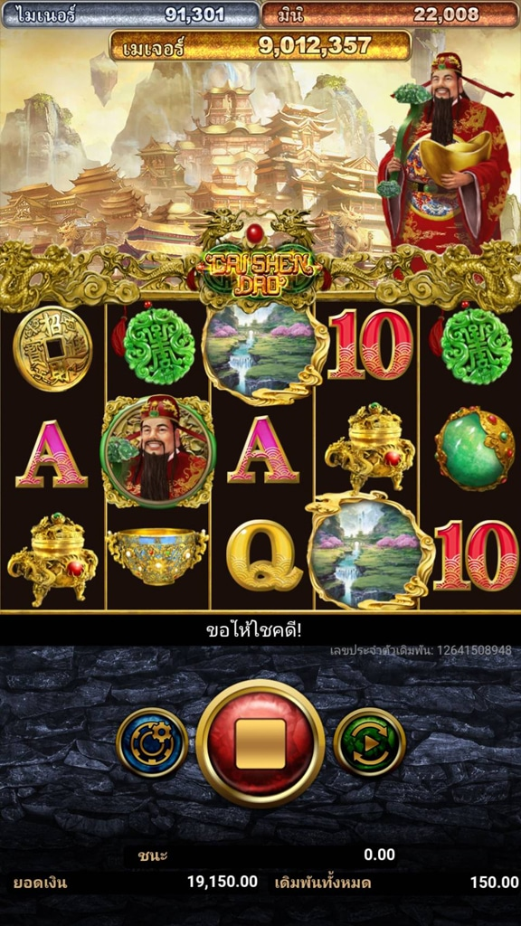 สุดยอดเกมสล็อตออนไลน์ Cai Shen Dao เกมพนันที่สามารถหาเงินได้ง่ายมากๆ